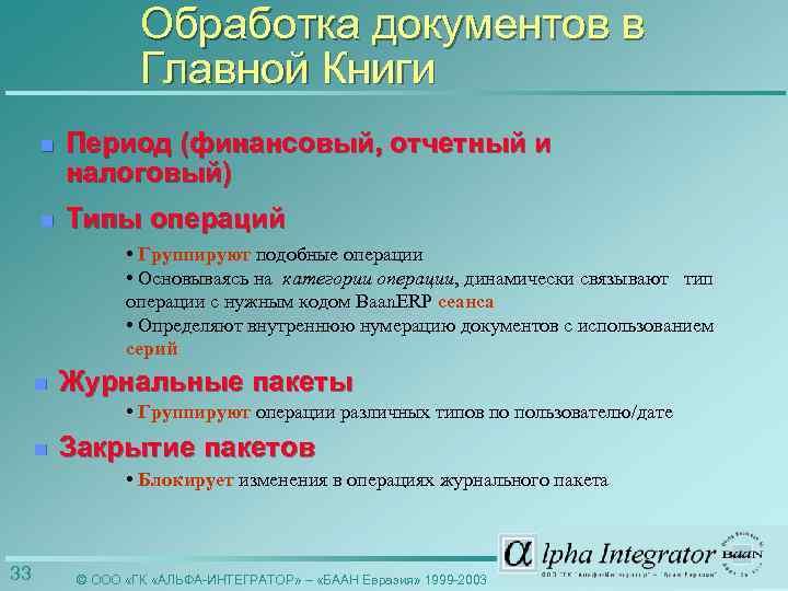 Обработка документов в Главной Книги n Период (финансовый, отчетный и налоговый) n Типы операций