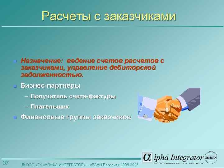 Расчеты с заказчиками n Назначение: ведение счетов расчетов с заказчиками, управление дебиторской задолженностью. n