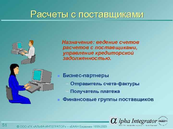 Расчеты с поставщиками Назначение: ведение счетов расчетов с поставщиками, управление кредиторской задолженностью. n Бизнес-партнеры