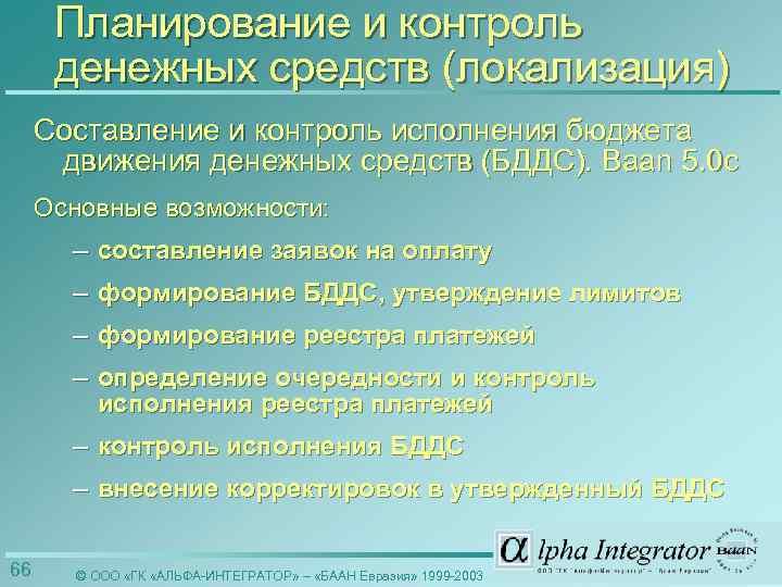 Планирование и контроль денежных средств (локализация) Составление и контроль исполнения бюджета движения денежных средств