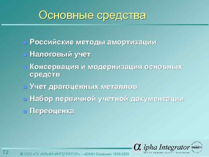 Основные средства n n Налоговый учет n Консервация и модернизация основных средств n Учет