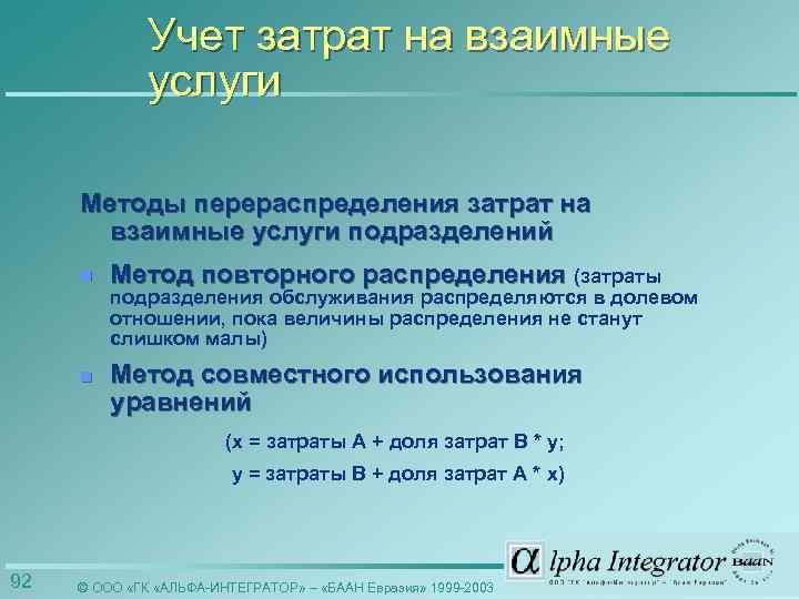 Учет затрат на взаимные услуги Методы перераспределения затрат на взаимные услуги подразделений n Метод