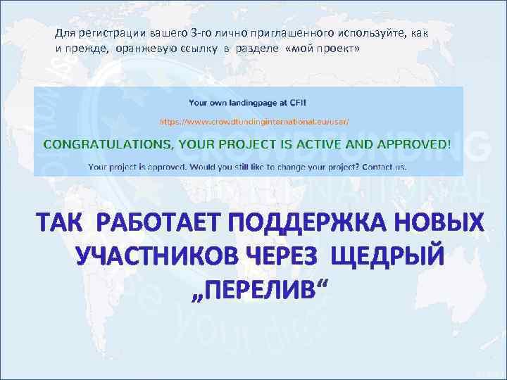Для регистрации вашего 3 -го лично приглашенного используйте, как и прежде, оранжевую ссылку в