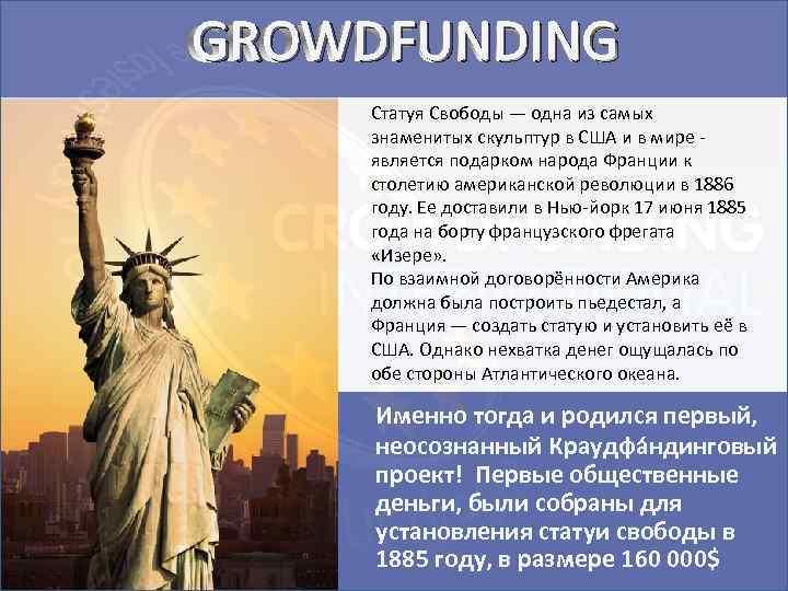 GROWDFUNDING Статуя Свободы — одна из самых знаменитых скульптур в США и в мире