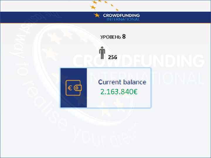 УРОВЕНЬ 8 256 2. 163. 840€