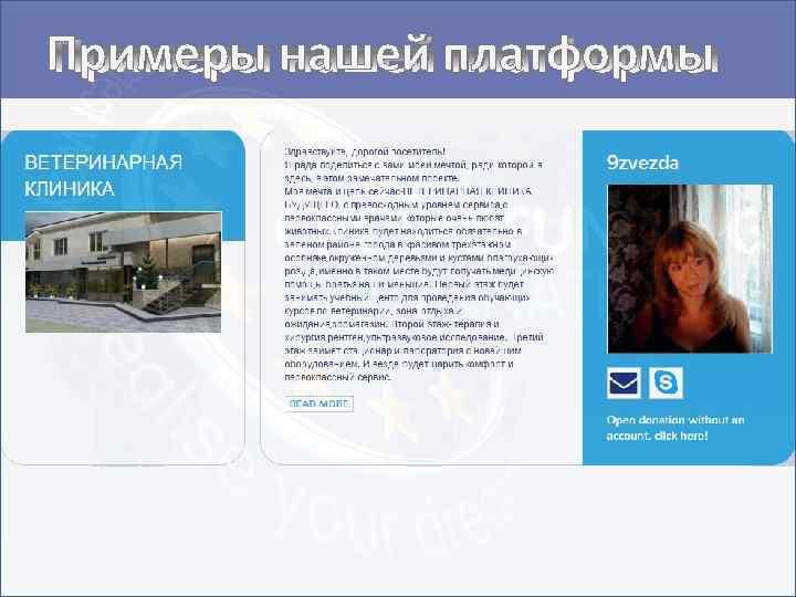 Примеры нашей платформы