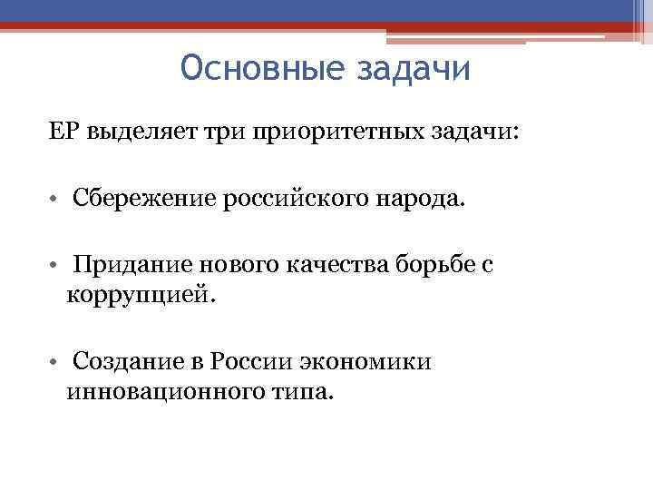 Основные задачи ЕР выделяет три приоритетных задачи: • Сбережение российского народа. • Придание нового