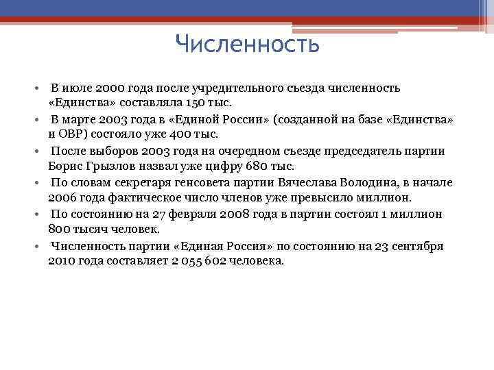 Численность • В июле 2000 года после учредительного съезда численность «Единства» составляла 150 тыс.