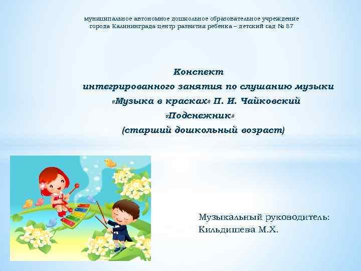 муниципальное автономное дошкольное образовательное учреждение города Калининграда центр развития ребенка – детский сад №