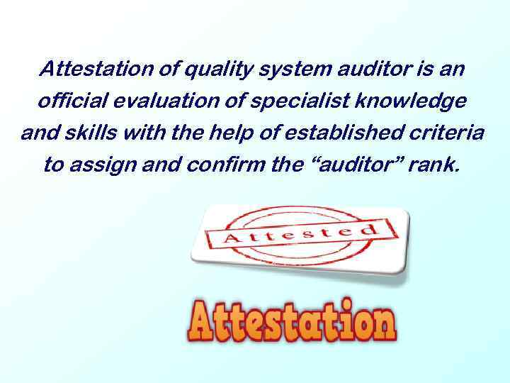 Attestation of quality system auditor is an official evaluation of specialist knowledge and skills