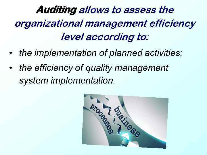Auditing allows to assess the organizational management efficiency level according to: • the implementation