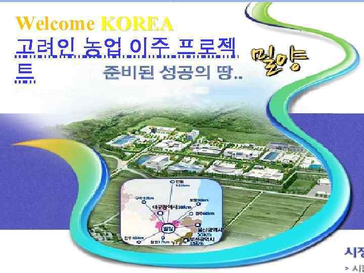 Welcome KOREA 고려인 농업 이주 프로젝 트