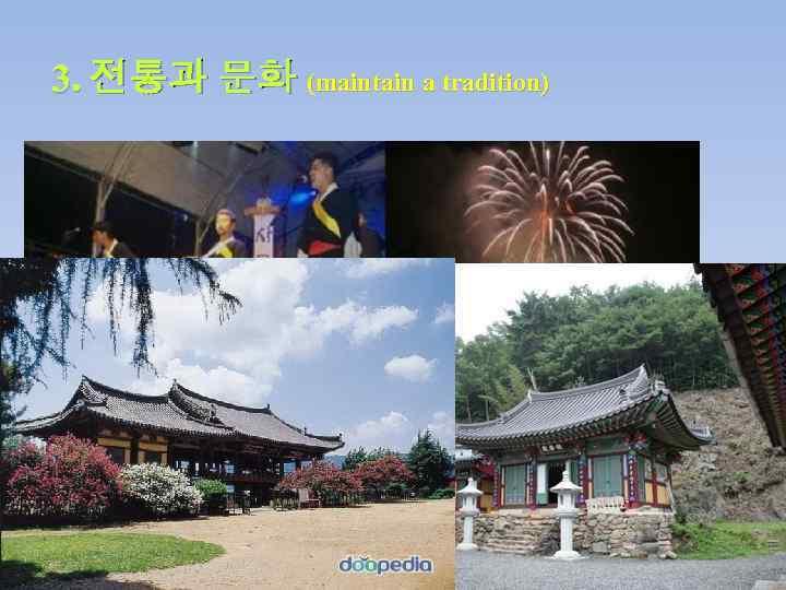 3. 전통과 문화 (maintain a tradition)