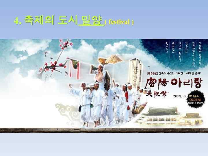 4. 축제의 도시 밀양 ( festival )