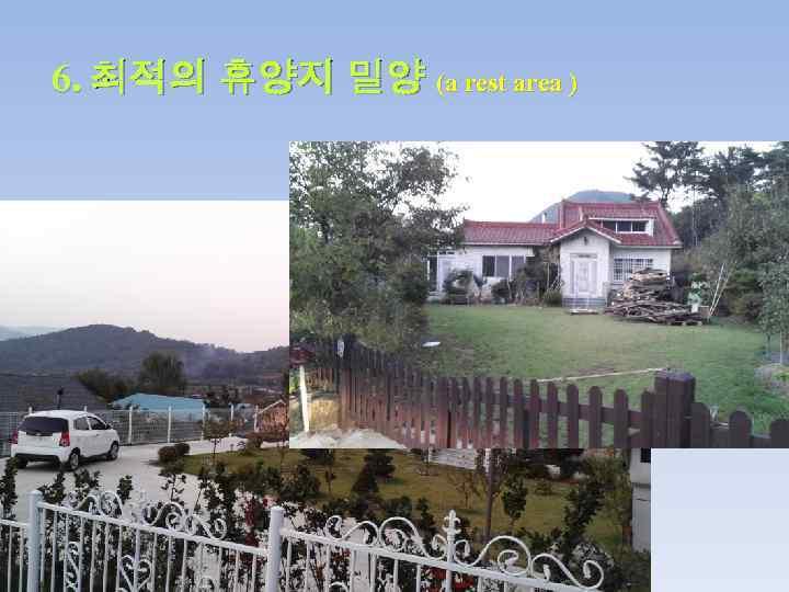 6. 최적의 휴양지 밀양 (a rest area )
