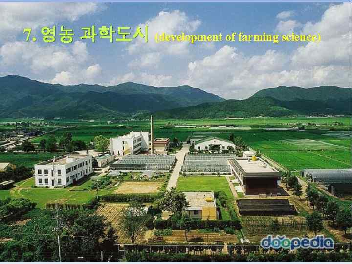 7. 영농 과학도시 (development of farming science)