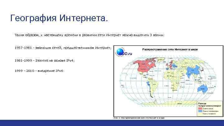 География Интернета. Таким образом, к настоящему времени в развитии сети Интернет можно выделить 3