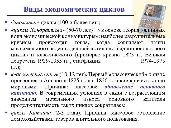 Виды экономических циклов § Столетние циклы (100 и более лет); § «циклы Кондратьева» (50