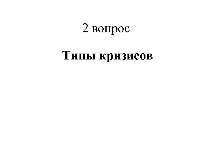 2 вопрос Типы кризисов