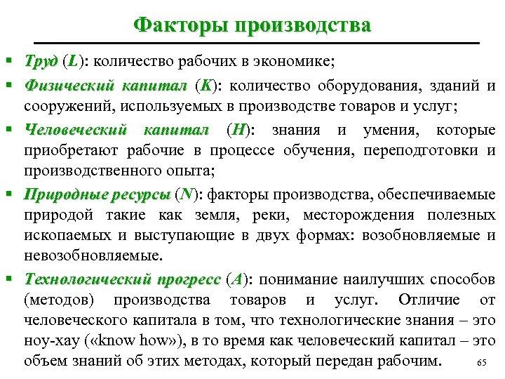 Факторы производства § Труд (L): количество рабочих в экономике; § Физический капитал (K): количество