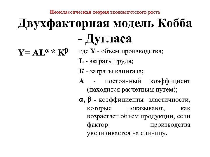Неоклассическая теория экономического роста Двухфакторная модель Кобба - Дугласа Y= AL * K где