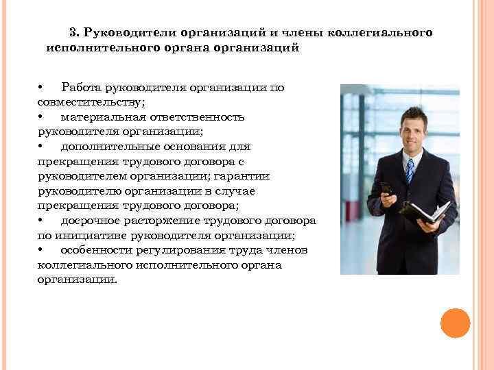особенности труда руководителя и главного бухгалтера организации