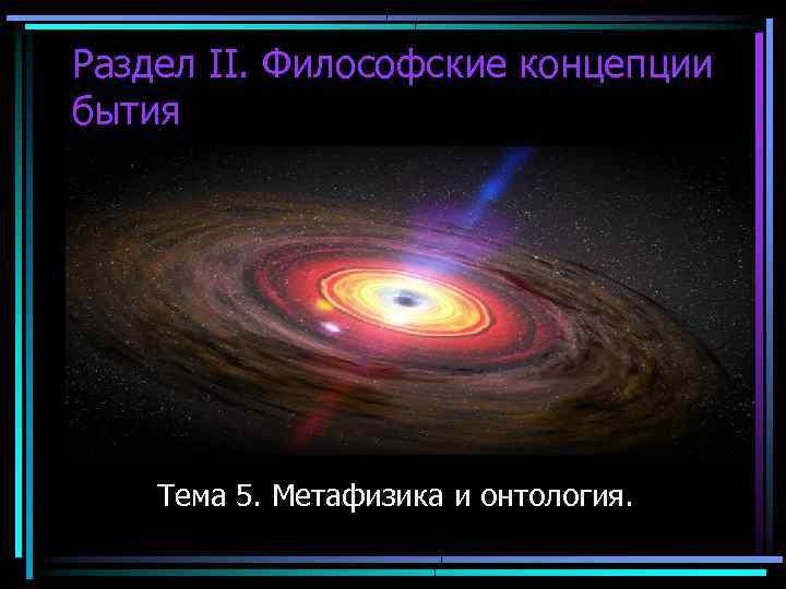 Раздел II. Философские концепции бытия Тема 5. Метафизика и онтология.