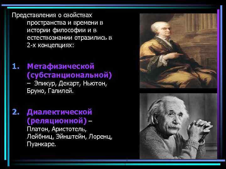 Представления о свойствах пространства и времени в истории философии и в естествознании отразились в