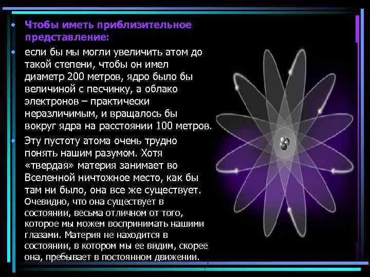 • Чтобы иметь приблизительное представление: • если бы мы могли увеличить атом до