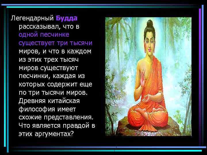 Легендарный Будда рассказывал, что в одной песчинке существует три тысячи миров, и что в