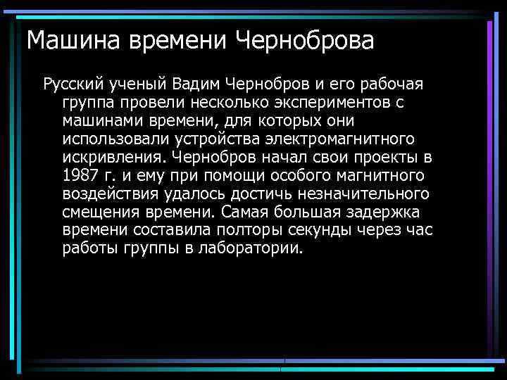 Машина времени Черноброва Русский ученый Вадим Чернобров и его рабочая группа провели несколько экспериментов
