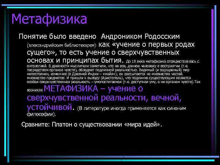 Метафизика Понятие было введено Андроником Родосским (александрийским библиотекарем) как «учение о первых родах сущего»