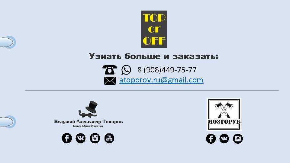 Узнать больше и заказать: 8 (908)449 -75 -77 atoporov. ru@gmail. com ______________________________