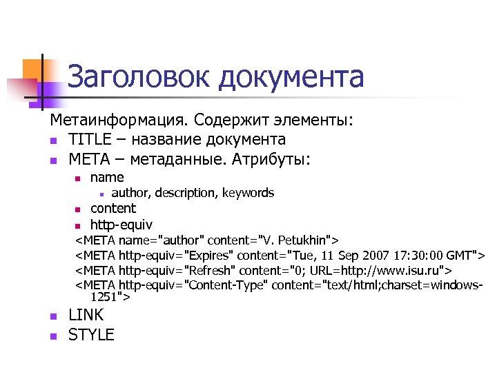 Заголовок документа Метаинформация. Содержит элементы: n TITLE – название документа n META – метаданные.