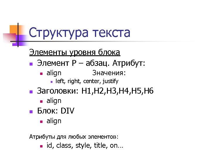 Структура текста Элементы уровня блока n Элемент P – абзац. Атрибут: n align n