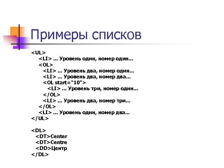 Примеры списков <UL> <LI>. . . Уровень один, номер один. . . <OL> <LI>.