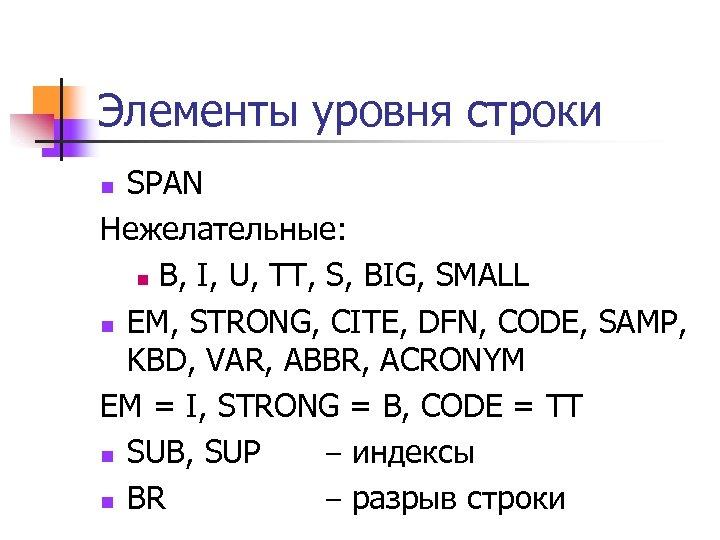 Элементы уровня строки SPAN Нежелательные: n B, I, U, TT, S, BIG, SMALL n