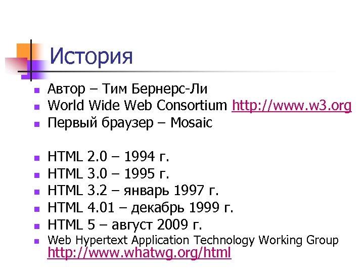 История n n n n n Автор – Тим Бернерс-Ли World Wide Web Consortium