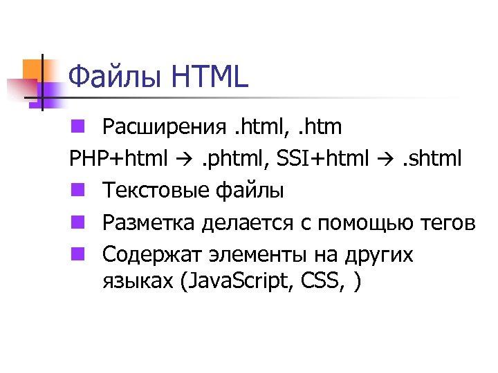 Файлы HTML n Расширения. html, . htm PHP+html . phtml, SSI+html . shtml n
