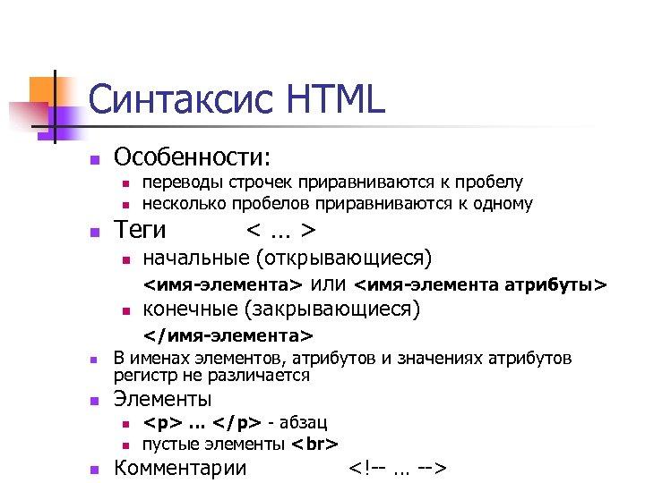 Синтаксис HTML n Особенности: n n n Теги n n <…> начальные (открывающиеся) <имя-элемента>