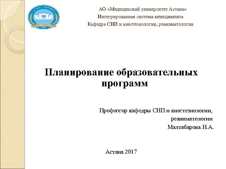 АО «Медицинский университет Астана» Интегрированная система менеджмента Кафедра СНП и анестезиологии, реаниматологии Планирование
