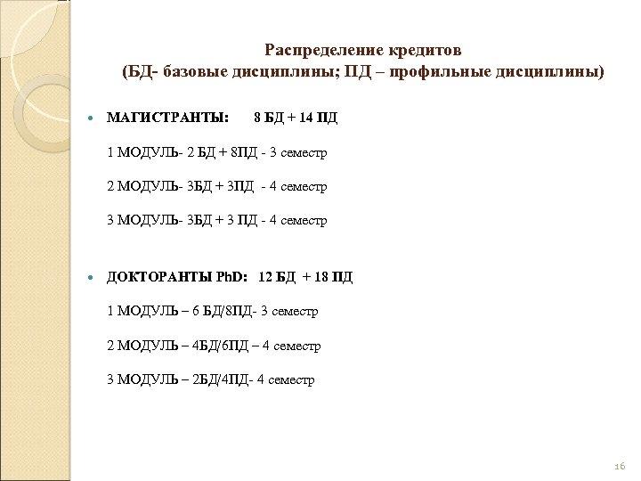 Распределение кредитов (БД- базовые дисциплины; ПД – профильные дисциплины) МАГИСТРАНТЫ: 8 БД + 14