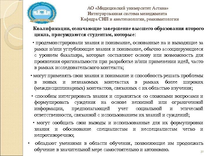 АО «Медицинский университет Астана» Интегрированная система менеджмента Кафедра СНП и анестезиологии, реаниматологии Квалификации,