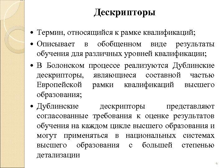 Дескрипторы Термин, относящийся к рамке квалификаций; Описывает в обобщенном виде результаты обучения для различных
