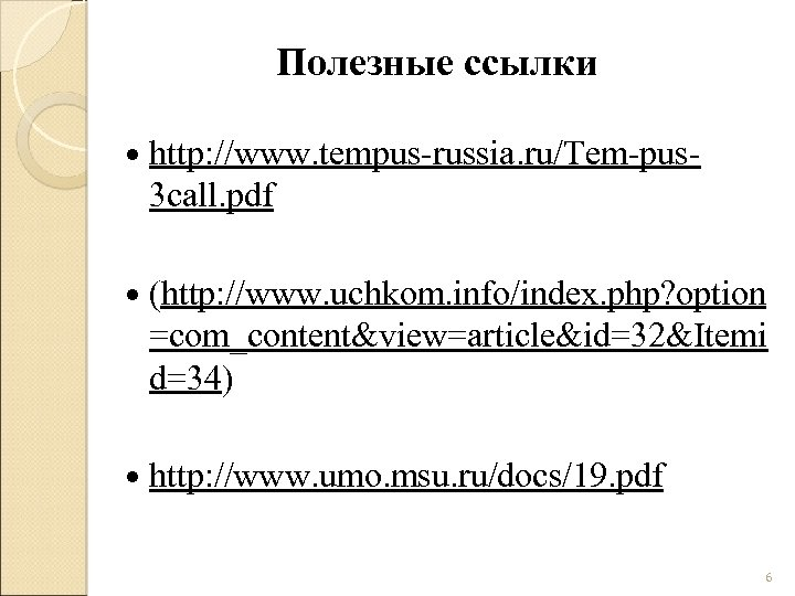 Полезные ссылки http: //www. tempus-russia. ru/Tem-pus 3 call. pdf (http: //www. uchkom. info/index. php?