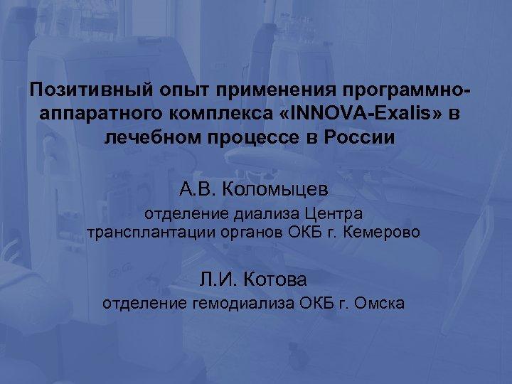 Позитивный опыт применения программноаппаратного комплекса «INNOVA-Exalis» в лечебном процессе в России А. В. Коломыцев