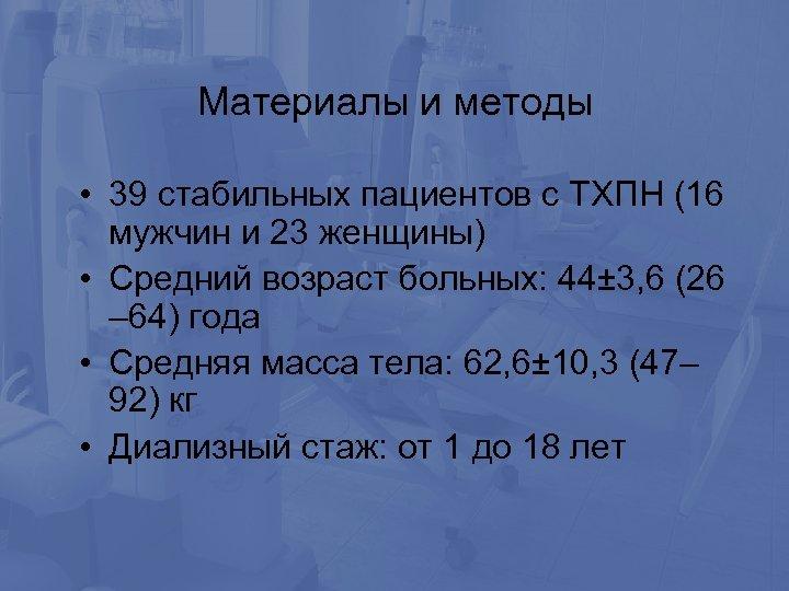 Материалы и методы • 39 стабильных пациентов с ТХПН (16 мужчин и 23 женщины)