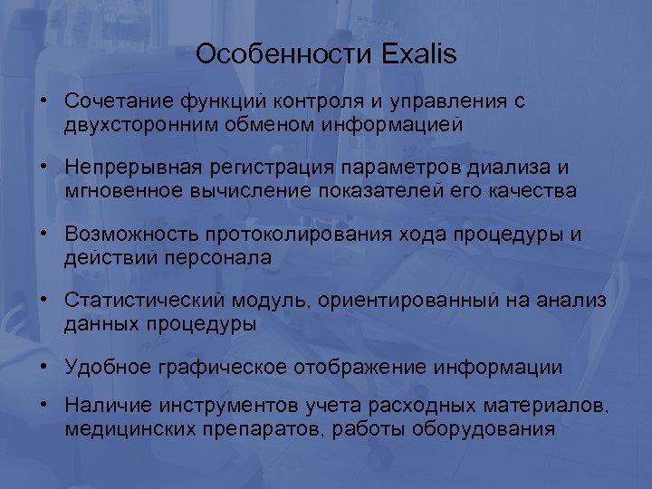 Особенности Exalis • Сочетание функций контроля и управления с двухсторонним обменом информацией • Непрерывная