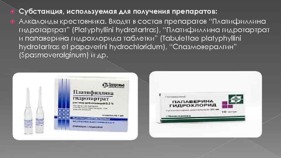 """Субстанция, используемая для получения препаратов: Алкалоиды крестовника. Входят в состав препаратов """"Платифиллина гидротартрат"""" (Platyphyllini"""