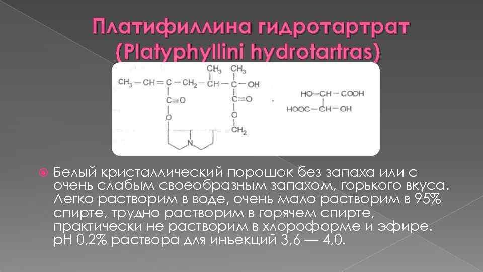 Платифиллина гидротартрат (Platyphyllini hydrotartras) Белый кристаллический порошок без запаха или с очень слабым своеобразным